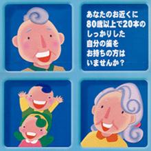 8020よい歯のポスター